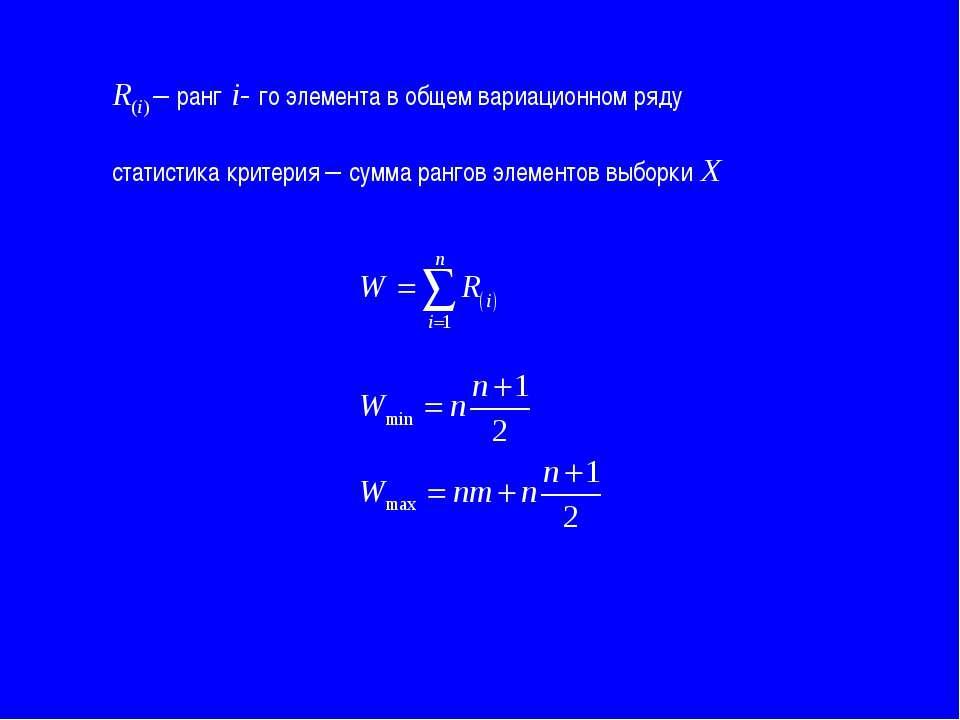 R(i) – ранг i- го элемента в общем вариационном ряду статистика критерия – су...