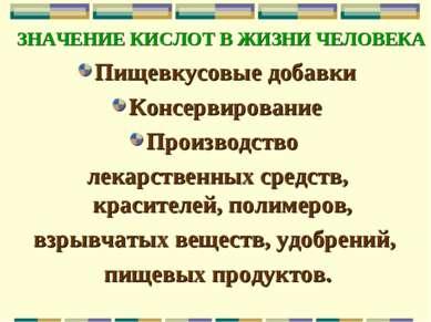ЗНАЧЕНИЕ КИСЛОТ В ЖИЗНИ ЧЕЛОВЕКА Пищевкусовые добавки Консервирование Произво...