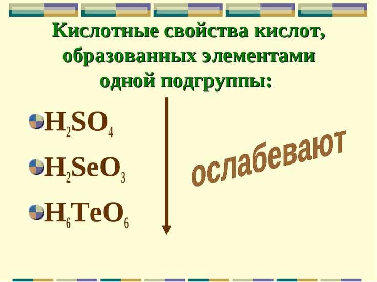 Кислотные свойства кислот, образованных элементами одной подгруппы: H2SO4 H2S...