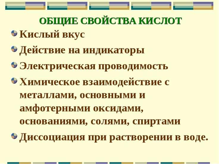 ОБЩИЕ СВОЙСТВА КИСЛОТ Кислый вкус Действие на индикаторы Электрическая провод...