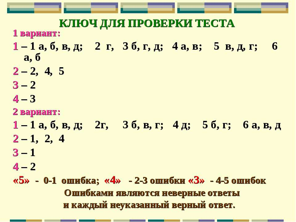 КЛЮЧ ДЛЯ ПРОВЕРКИ ТЕСТА 1 вариант: 1 – 1 а, б, в, д; 2 г, 3 б, г, д; 4 а, в; ...