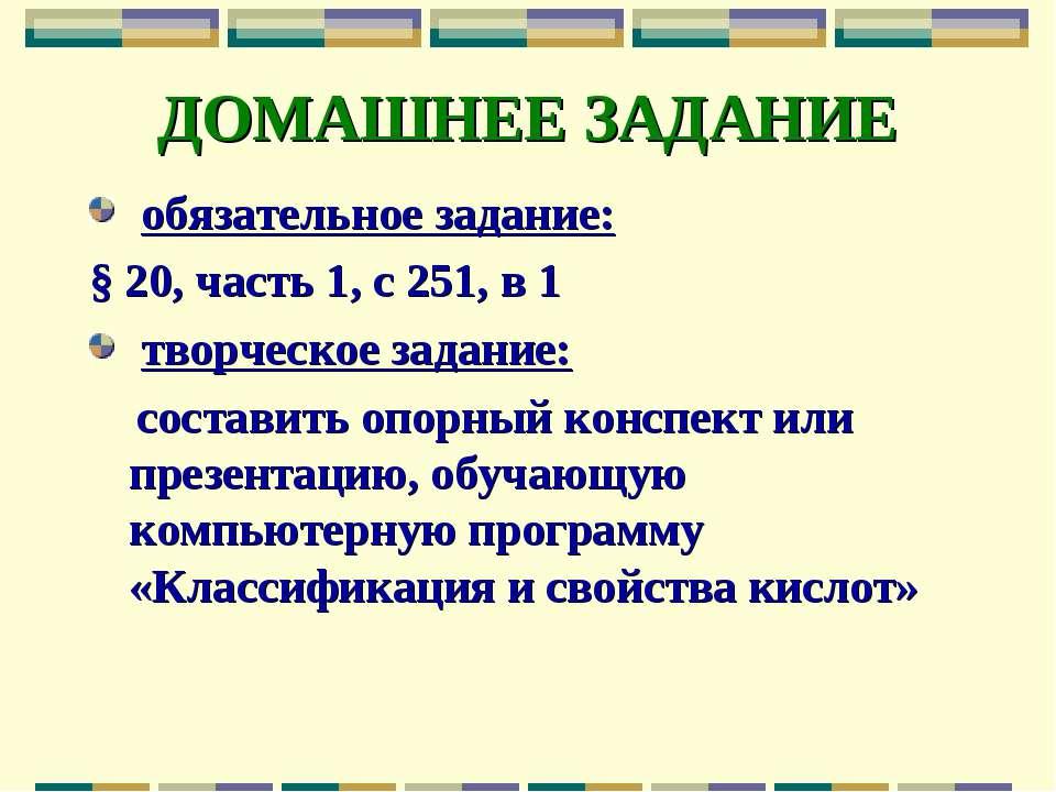 ДОМАШНЕЕ ЗАДАНИЕ обязательное задание: § 20, часть 1, с 251, в 1 творческое з...