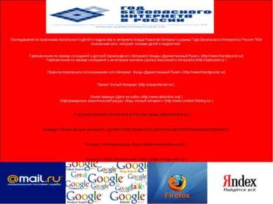 Исследования по проблемам безопасности детей и подростков в интернете Фонда Р...