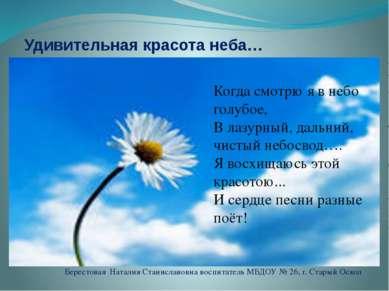 Удивительная красота неба… Берестовая Наталия Станиславовна воспитатель МБДОУ...