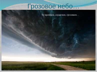 Грозовое небо… То мрачным, сердитым, грозовым…