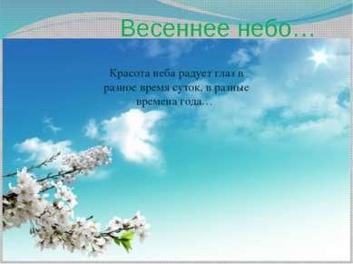 Весеннее небо… Красота неба радует глаз в разное время суток, в разные времен...
