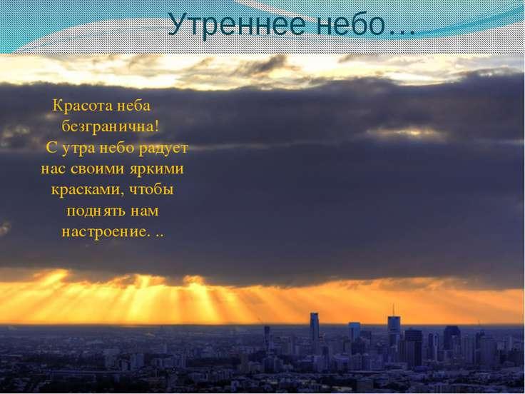 Утреннее небо… Красота неба безгранична! С утра небо радует нас своими яркими...