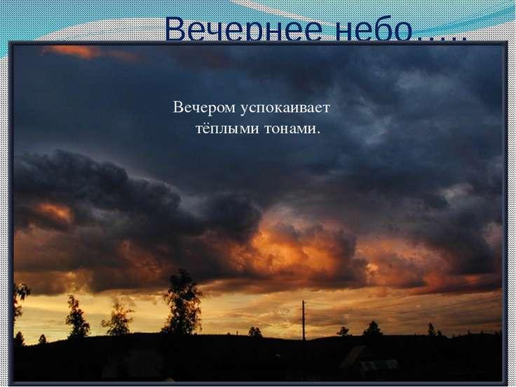Вечернее небо….. Вечером успокаивает тёплыми тонами.