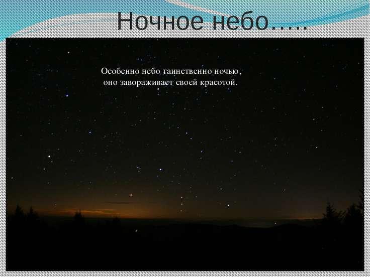 Ночное небо….. Особенно небо таинственно ночью, оно завораживает своей красотой.