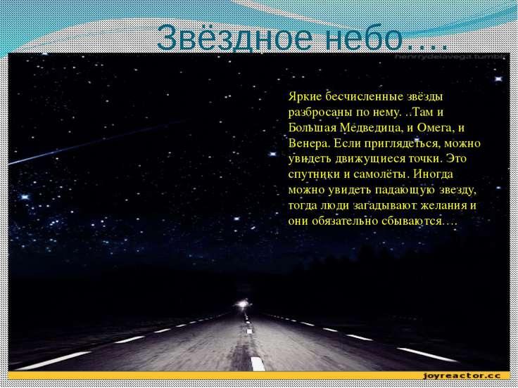 Звёздное небо…. Яркие бесчисленные звёзды разбросаны по нему. ..Там и Большая...
