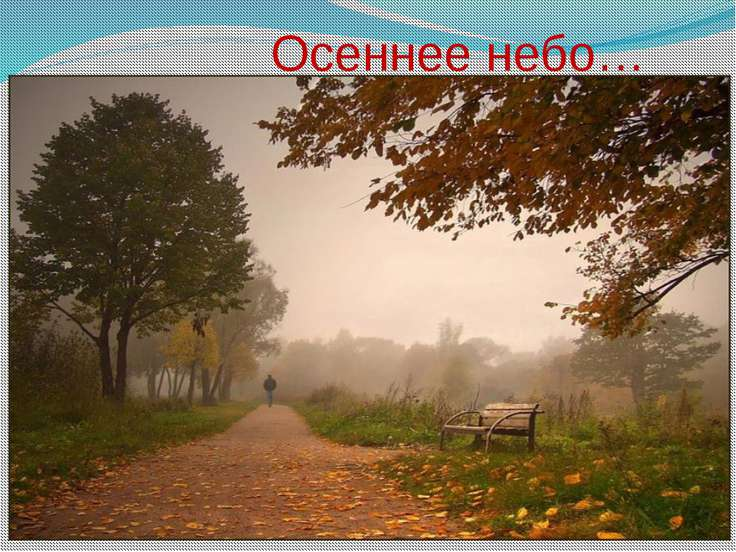 Осеннее небо…
