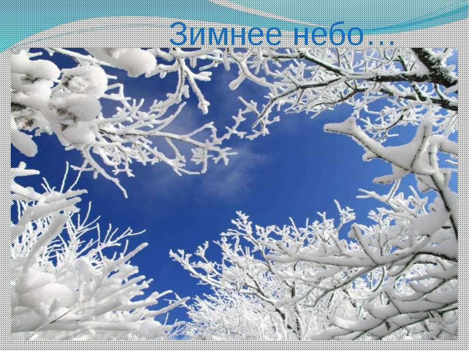 Зимнее небо…