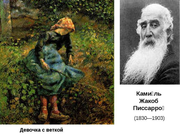 Девочка с веткой Ками ль Жакоб Писсарро (1830—1903)