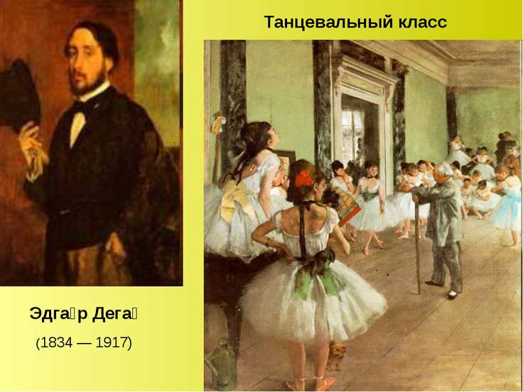 Танцевальный класс Эдга р Дега (1834 — 1917)