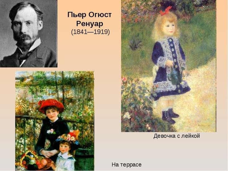 Пьер Огюст Ренуар (1841—1919) Девочка с лейкой На террасе