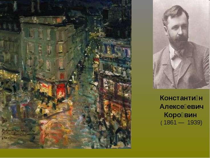 Константи н Алексе евич Коро вин ( 1861 — 1939)