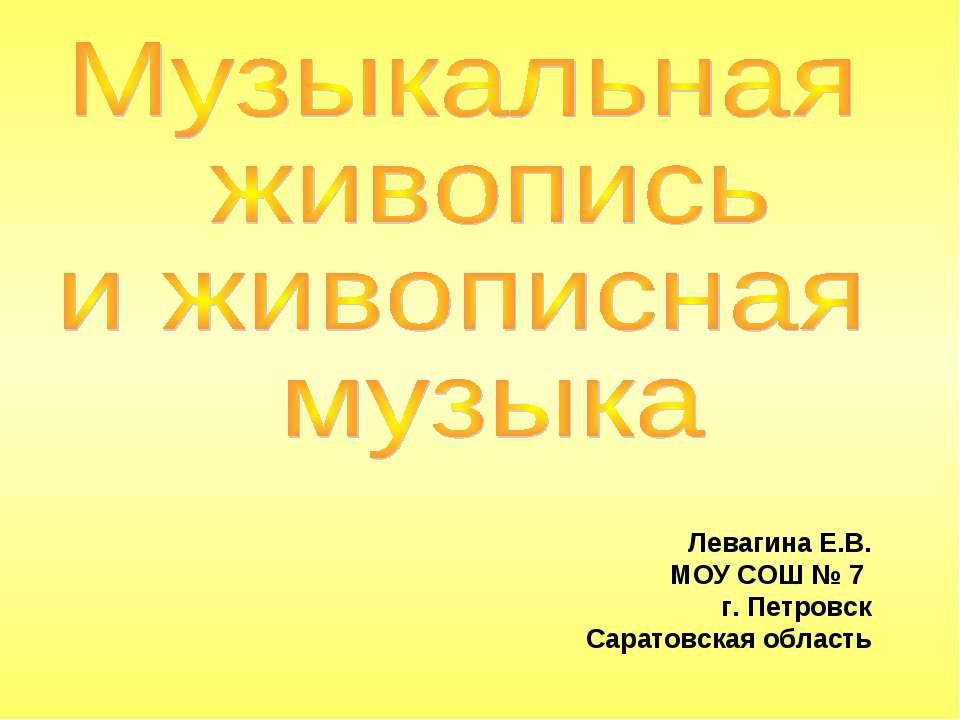 Левагина Е.В. МОУ СОШ № 7 г. Петровск Саратовская область