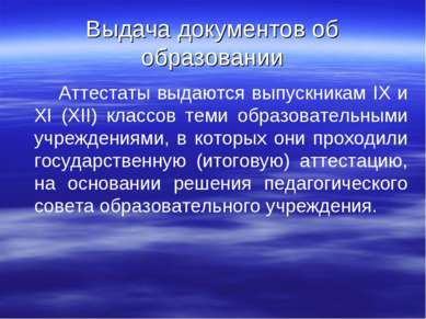 Выдача документов об образовании Аттестаты выдаются выпускникам IX и XI (XII)...