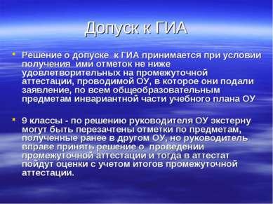 Допуск к ГИА Решение о допуске к ГИА принимается при условии получения ими от...