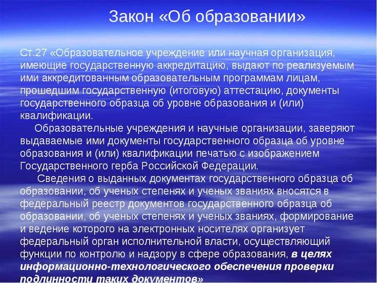 Закон «Об образовании» Ст.27 «Образовательное учреждение или научная организа...