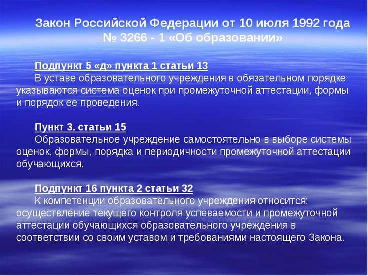 Закон Российской Федерации от 10 июля 1992 года № 3266 - 1 «Об образовании» П...
