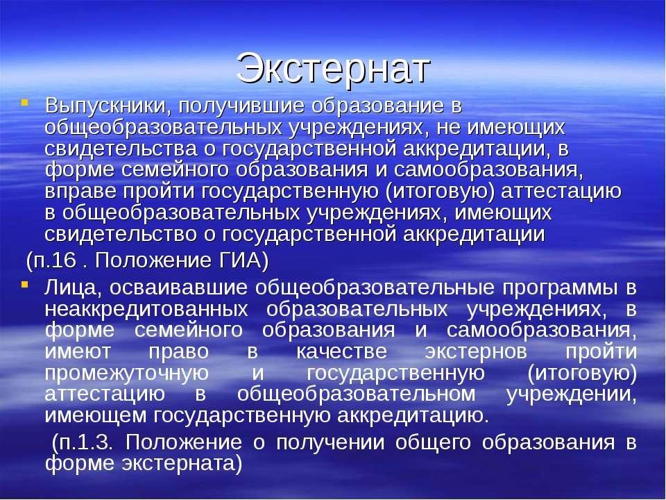 Экстернат Выпускники, получившие образование в общеобразовательных учреждения...