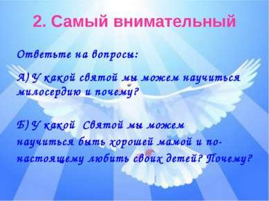 2. Самый внимательный Ответьте на вопросы: А) У какой святой мы можем научить...