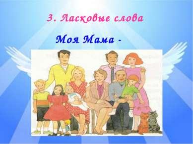 3. Ласковые слова Моя Мама -
