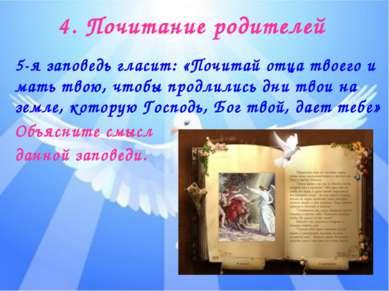 4. Почитание родителей 5-я заповедь гласит: «Почитай отца твоего и мать твою,...