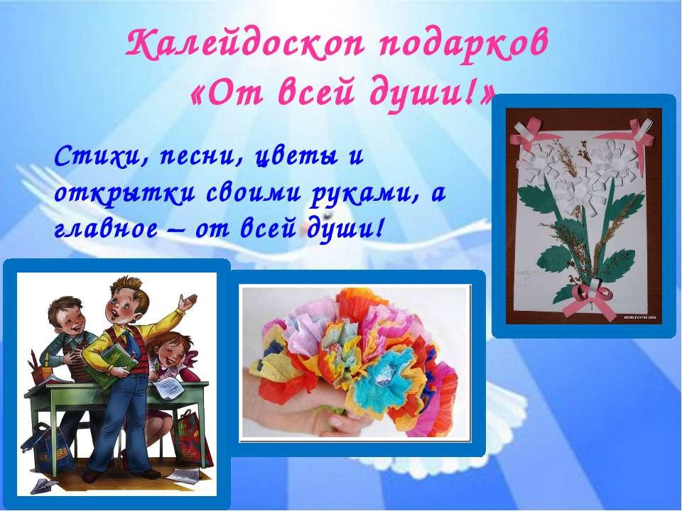 Калейдоскоп подарков «От всей души!» Стихи, песни, цветы и открытки своими ру...