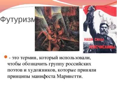 Футуризм - это термин, который использовали, чтобы обозначить группу российск...