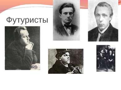 Футуристы