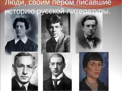 Люди, своим пером писавшие историю русской литературы.
