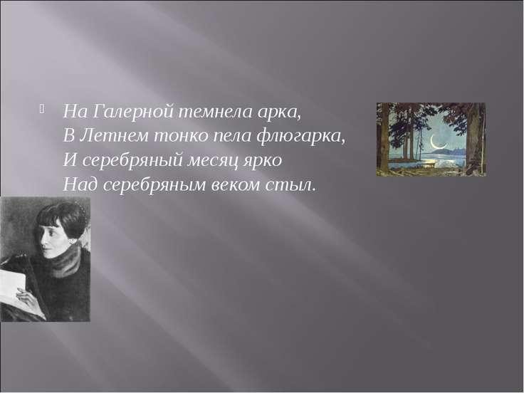 На Галерной темнела арка, В Летнем тонко пела флюгарка, И серебряный месяц яр...