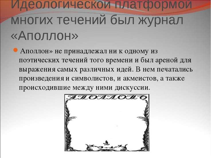 Идеологической платформой многих течений был журнал «Аполлон» Аполлон» не при...