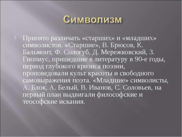 Принято различать «старших» и «младших» символистов. «Старшие», В. Брюсов, К....