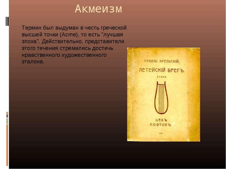 """Акмеизм Термин был выдуман в честь греческой высшей точки (Acme), то есть """"лу..."""