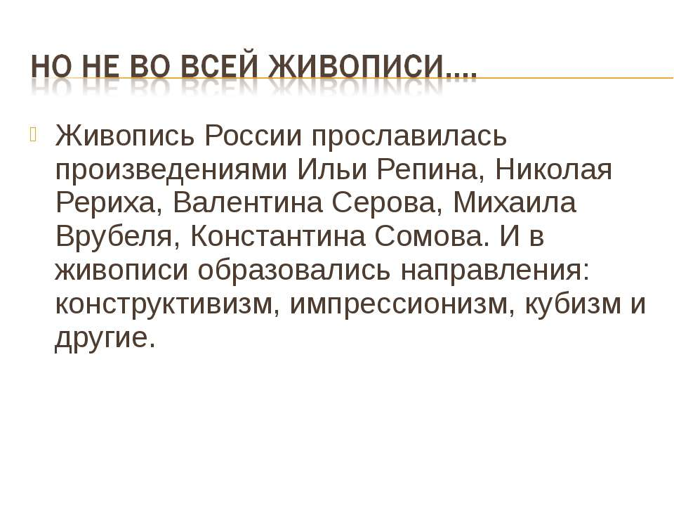 Живопись России прославилась произведениями Ильи Репина, Николая Рериха, Вале...