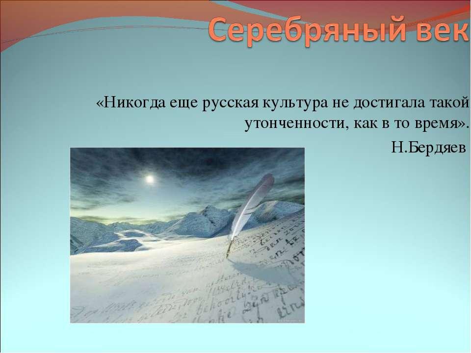 «Никогда еще русская культура не достигала такой утонченности, как в то время...