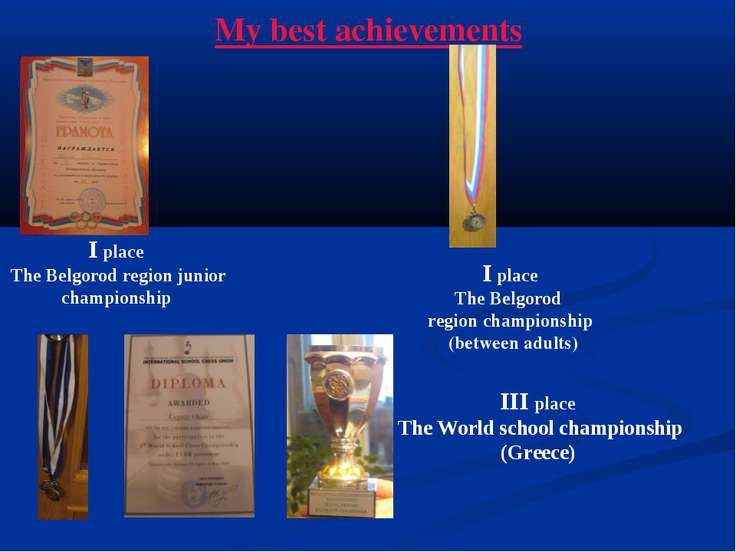 My best achievements I place The Belgorod region junior championship I place ...