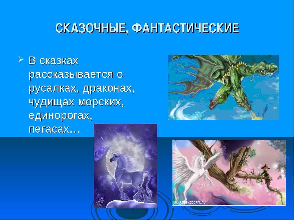 СКАЗОЧНЫЕ, ФАНТАСТИЧЕСКИЕ В сказках рассказывается о русалках, драконах, чуди...