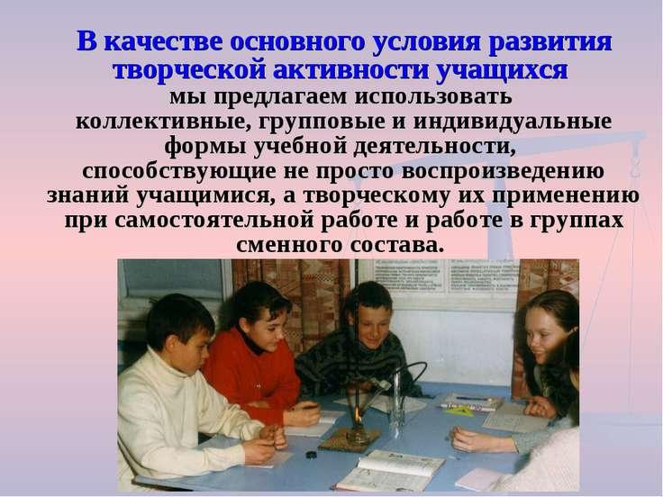 В качестве основного условия развития творческой активности учащихся мы предл...