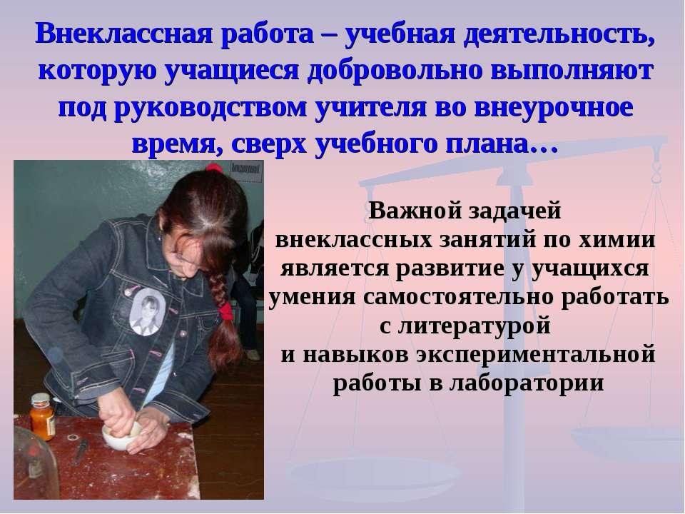 Внеклассная работа – учебная деятельность, которую учащиеся добровольно выпол...