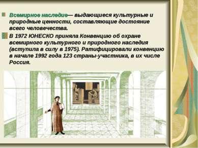 Всемирное наследие— выдающиеся культурные и природные ценности, составляющие ...