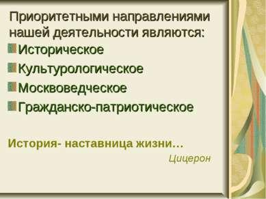 Приоритетными направлениями нашей деятельности являются: Историческое Культур...