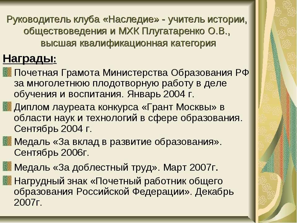 Руководитель клуба «Наследие» - учитель истории, обществоведения и МХК Плугат...