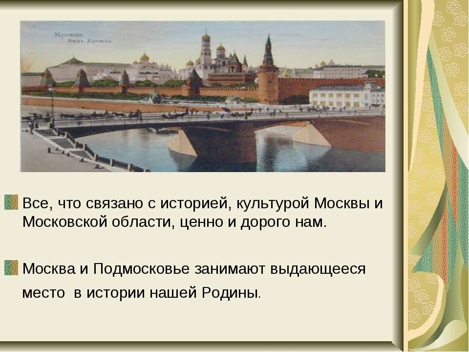 Все, что связано с историей, культурой Москвы и Московской области, ценно и д...