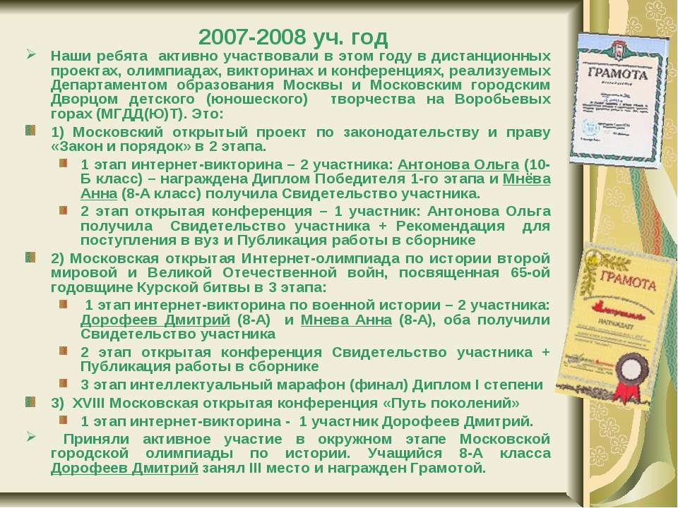 2007-2008 уч. год Наши ребята активно участвовали в этом году в дистанционных...
