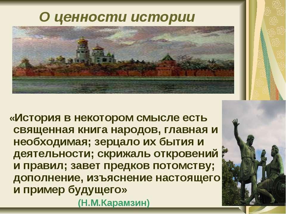 О ценности истории «История в некотором смысле есть священная книга народов, ...