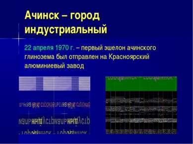 Ачинск – город индустриальный 22 апреля 1970 г. – первый эшелон ачинского гли...